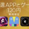 Appleが厳選したアプリとゲームがオール120円に!「厳選APPとゲーム」セールが開催中