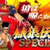 iOS版メタルスラッグや餓狼伝説が120円に!SNKプレイモアのウィンターセールが開催中