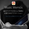 Apple、ソングライターのための音楽「Music Memos」をリリース