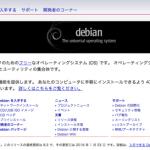 「Debian 8.3」がリリース - 各種パッケージがアップデート