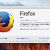 「Firefox 44」がリリース - Webサイトからのプッシュ通知が可能に