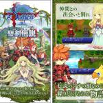 iOS版「聖剣伝説 -ファイナルファンタジー外伝-」が配信開始 - 1,400円で追加課金一切なし