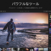 iOS版も人気の写真補正アプリ「Polarr Photo Editor」が50%オフ!本日のMacアプリセールまとめ