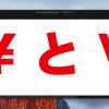 【Tips】Macで円記号ではなくバックスラッシュを確実に入力する方法