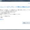 【要注意】気がついたらWindows  10に?Windows 10への強制アップグレードが始まる