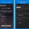 宿命の対決勃発か?Microsoftが日本国内向けに「Cortana for iPhone」を提供開始