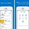 「Outlook for iOS 2.2.2」がリリース - Touch IDによるアカウント保護が可能となる