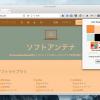 Firelux - Firefoxだけに適用できるf.lux風機能