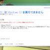 【Tips】「VMware SVGA 3D」が原因でゲストOSがWindows 10にアップグレードできない問題の対策