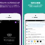 セキュリティ機能が強化された「Firefox 3.0 for iOS」がリリース