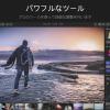 100以上の高品質フィルタを搭載した写真編集アプリ「Polarr Photo Editor」が120円に!本日のMacアプリセールまとめ