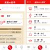 通常1,900円のiPhoneアプリ「家庭の医学」が熊本地震に対応して無料化