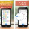 【必見】Googleカレンダーと直接同期できる人気カレンダーアプリ「Calendars 5」が無料化