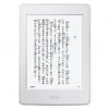 Amazon、「Kindle Paperwhite」ホワイトモデルを発売