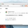 「Chrome 50」安定版がリリース - プッシュ通知の信頼性の向上、プリロード、20件のセキュリティ修正