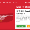 「Parallels Desktop 11 for Mac」通常アップグレード版が4,000円切り!ゴールデンウィーク目前キャンペーンが開催中