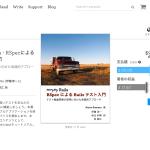 RSpecの入門書「Everyday Rails」が熊本地震のためのチャリティセールを開催中