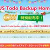 【要チェック】通常3,980円のバックアップソフト「EaseUS Todo Backup Home 9.1」が24時間限定無料化