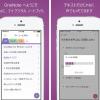 「OneNote for iOS 15.22」がリリース - ページに埋め込まれたオフィスドキュメントの編集が可能に