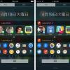 iOS用ランチャーアプリ「Launcher 2.0」がリリース - 複数ウィジェットに対応