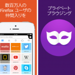 「Firefox for iOS 4.0」がリリース - 検索バーの改良、Todayウィジェットへの対応など