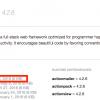 【速報】「Rails 5.0.0 rc1」がリリース - Rails 5系最初のリリース候補