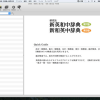 LogoVistaの電子辞典シリーズが50%オフ!夏の半額キャンペーンが開催中の本日のMacアプリセールまとめ
