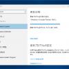 Microsoft、「Windows 10 Insider Preview Build 14361」をリリース - Bash on Ubuntu on Windowsでtmuxが利用可能となる
