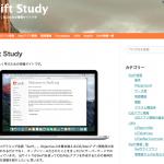 新サイト「Swift Study」のご紹介
