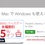 「Parallels Desktop for Mac」のアップグレード価格が4000円切り!10周年記念セールが開催中