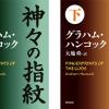 【Kindleセール特別編】グラハム・ハンコックの「神々の指紋」が超激安11円に!「夢をかなえるゾウ」も100円となるセールが開催中