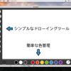 MSペイントのようなシンプルなペイントアプリ「Patina」が120円に!本日のMacアプリセールまとめ