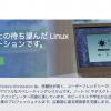 【速報】「Fedora 24」がリリース - Linux 4.5、GNOME 3.20を採用