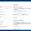 Microsoft、「Windows 10 Insider Preview Build 14376」をリリース - 1,800個の不具合が修正されまくる