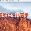 【Tip】Macでマルチディスプレイ使用時にディスプレイごとにメニューバーを表示/非表示にする方法