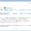 Windows 10無償アップグレード通知画面に「無償アップグレードを辞退する」選択肢が追加