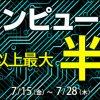 【7/28まで?】KindleストアでCode Complete 第2版などの技術書が半額に「IT・コンピュータ特集」追撃セールが開催中