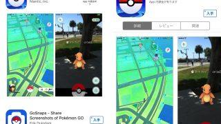 【速報】「Pokémon Go」がついに日本で配信開始。App Storeへゴー