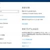 Microsoft、「Windows 10 Insider Preview Build 14379」をFast Ringユーザーに対し公開