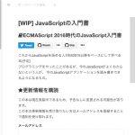 最近のJavaScriptを知りたい方必見!ES2015以降をベースとした「JavaScriptの入門書」