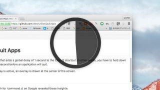 Slow Quit Apps – 誰もが一度はやったことがある事故Quitを防ぐことができるMacアプリ