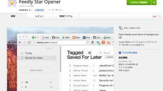 新しいSaved for later UIに対応した「Feedly Star Opener 1.3」をリリースしました