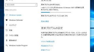 Windows 10 Insider build 14393.5が発見される。次の累積アップデートになるか?