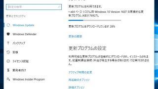 Microsoft、Windows 10 Insider Preview向けの累積アップデート「KB3176927」をリリース – ビルド番号は14393.5に