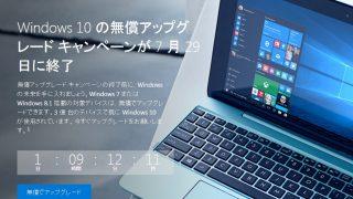 まだ間に合う!Windows 10への無償アップグレードは7月29日23時59分(ハワイ標準時)まで