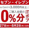 セブンイレブンでiTunesカードがお得!10%分のボーナスコードがすぐにもらえるキャンペーンが開催中