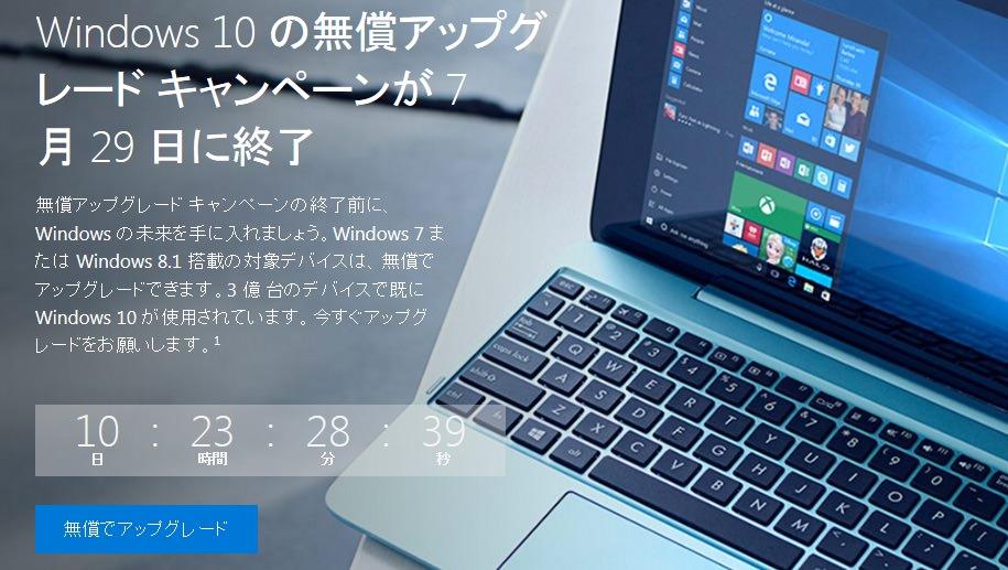 Windows10 upgrade