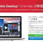 【速報】Parallels Desktop 12 for Macがリリース、macOS Sierra向けの最適化、パフォーマンスが改善