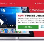 Parallels Desktop 12 for Macの新規ライセンス国内販売が開始 - より高速化した仮想化環境