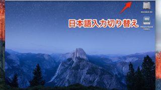 【Tips】VMWare Fusion上の仮想macOSで快適に日本語切り替えを実現する方法